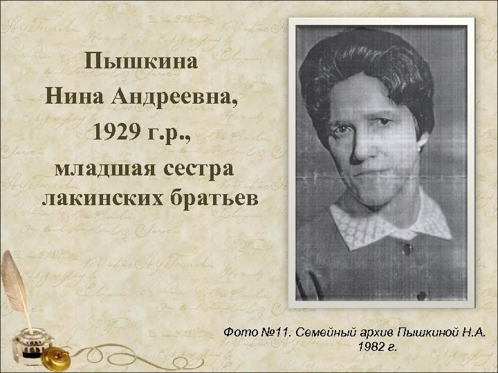 Пышкина Нина Андреевна, 1929 г. р. , младшая сестра лакинских братьев Фото № 11.