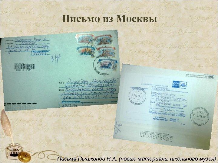 Письмо из Москвы Письма Пышкиной Н. А. (новые материалы школьного музея)