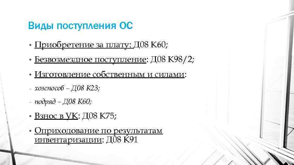 Виды поступления ОС • Приобретение за плату: Д 08 К 60; • Безвозмездное поступление: