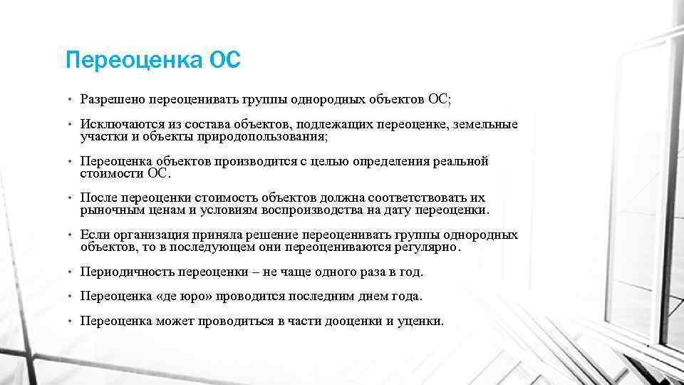 Переоценка ОС • Разрешено переоценивать группы однородных объектов ОС; • Исключаются из состава объектов,