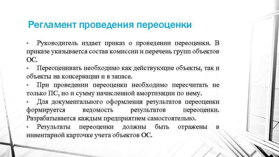 Регламент проведения переоценки Руководитель издает приказ о проведении переоценки. В приказе указывается состав комиссии