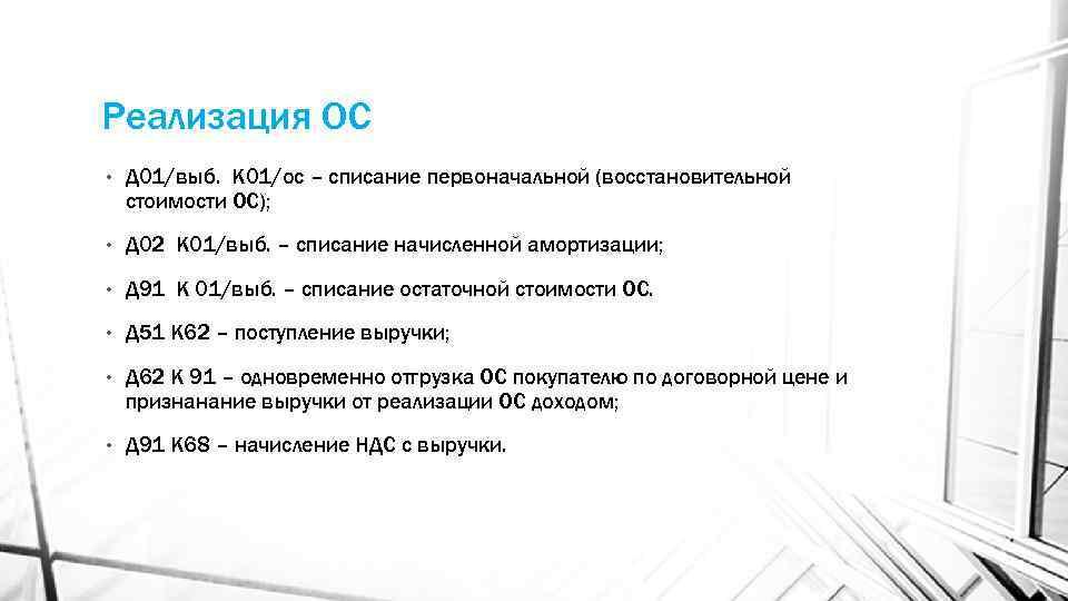Реализация ОС • Д 01/выб. К 01/ос – списание первоначальной (восстановительной стоимости ОС); •