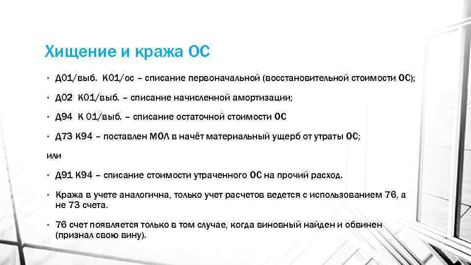 Хищение и кража ОС • Д 01/выб. К 01/ос – списание первоначальной (восстановительной стоимости