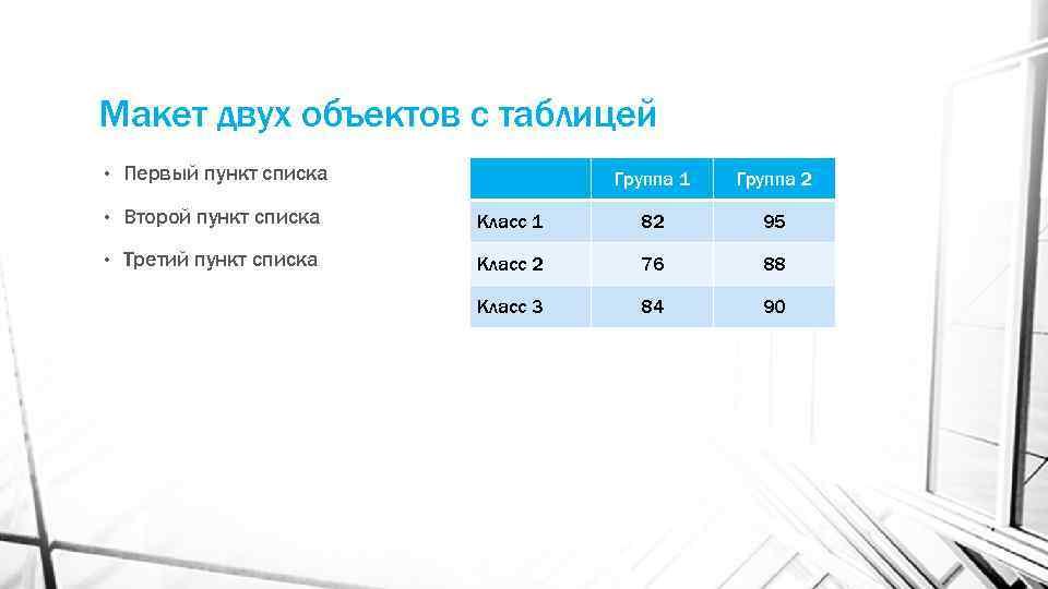 Макет двух объектов с таблицей • Первый пункт списка • Второй пункт списка •
