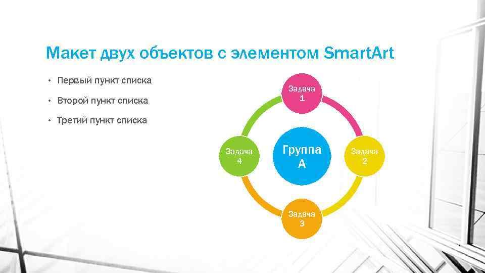 Макет двух объектов с элементом Smart. Art • Первый пункт списка • Второй пункт
