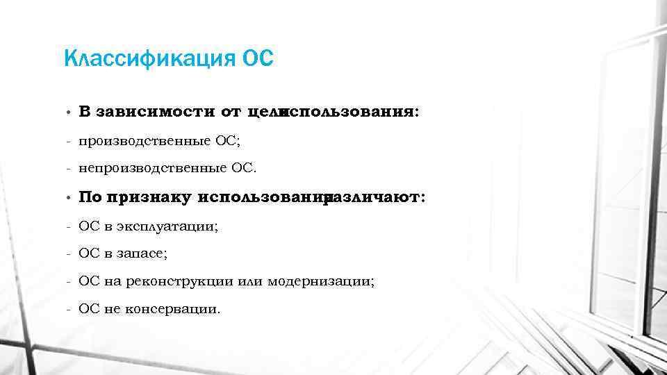 Классификация ОС • В зависимости от цели использования: - производственные ОС; - непроизводственные ОС.