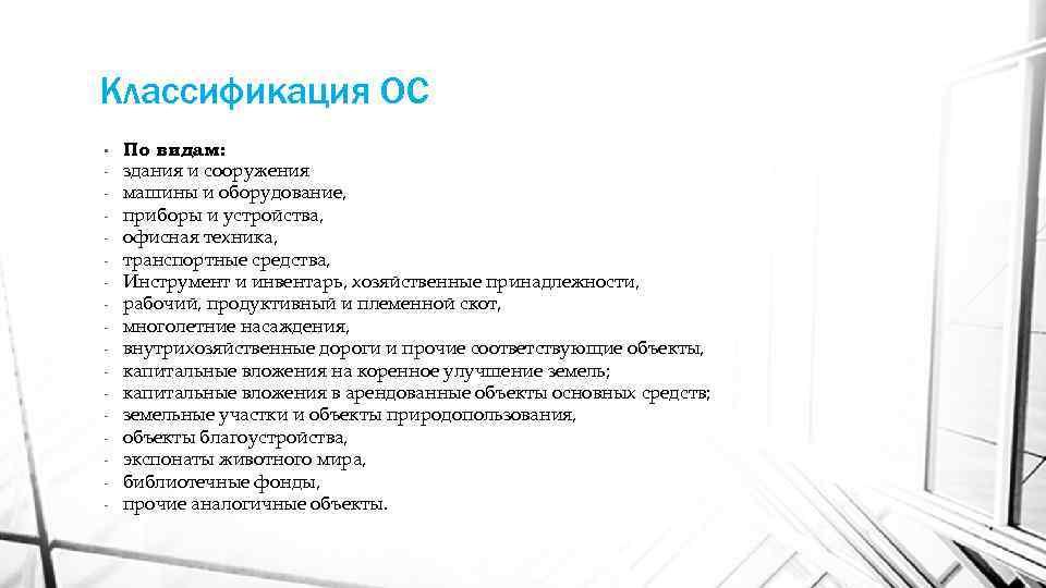 Классификация ОС • - По видам: здания и сооружения машины и оборудование, приборы и