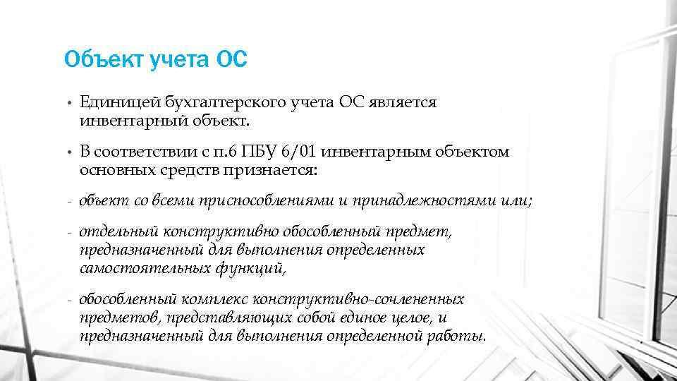 Объект учета ОС • Единицей бухгалтерского учета ОС является инвентарный объект. • В соответствии