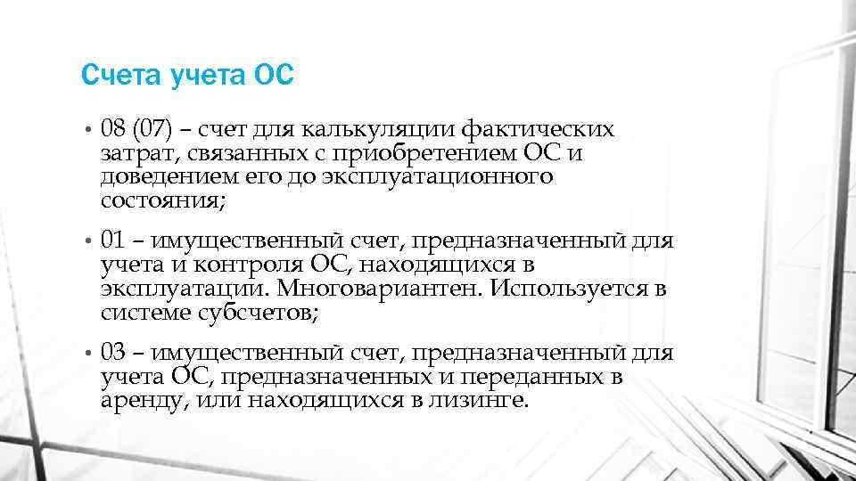 Счета учета ОС • 08 (07) – счет для калькуляции фактических затрат, связанных с