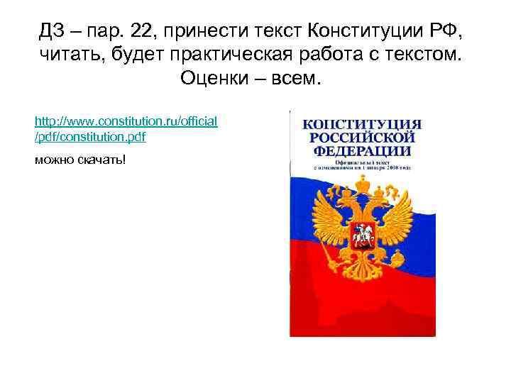 ДЗ – пар. 22, принести текст Конституции РФ, читать, будет практическая работа с текстом.