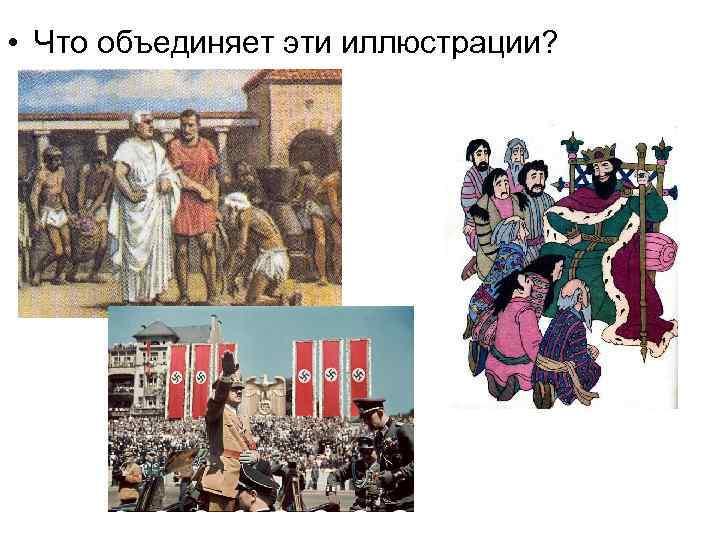 • Что объединяет эти иллюстрации?