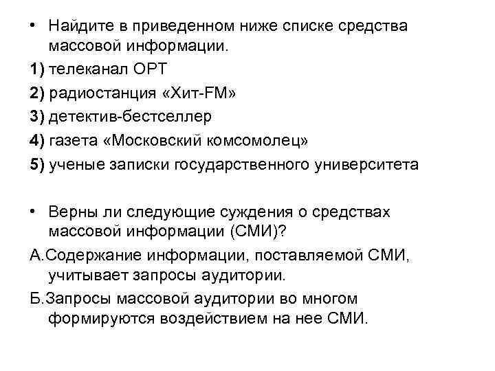 • Найдите в приведенном ниже списке средства массовой информации. 1) телеканал ОРТ 2)