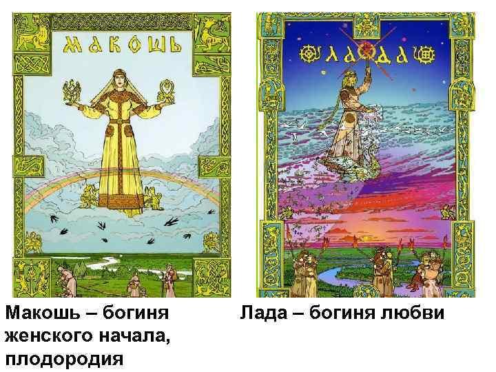 Макошь – богиня женского начала, плодородия Лада – богиня любви