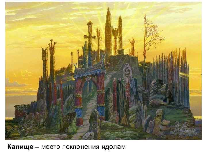 • Славяне поклонялись идолам – фигурам языческих богов Капище – место поклонения идолам