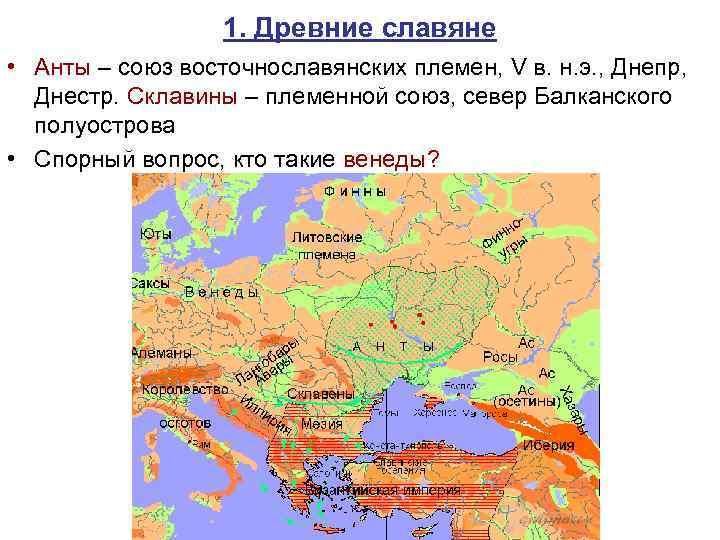 1. Древние славяне • Анты – союз восточнославянских племен, V в. н. э. ,