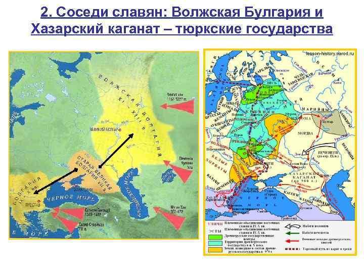2. Соседи славян: Волжская Булгария и Хазарский каганат – тюркские государства