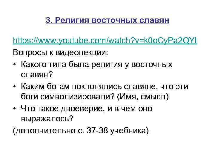 3. Религия восточных славян https: //www. youtube. com/watch? v=k 0 o. Cy. Pa 2