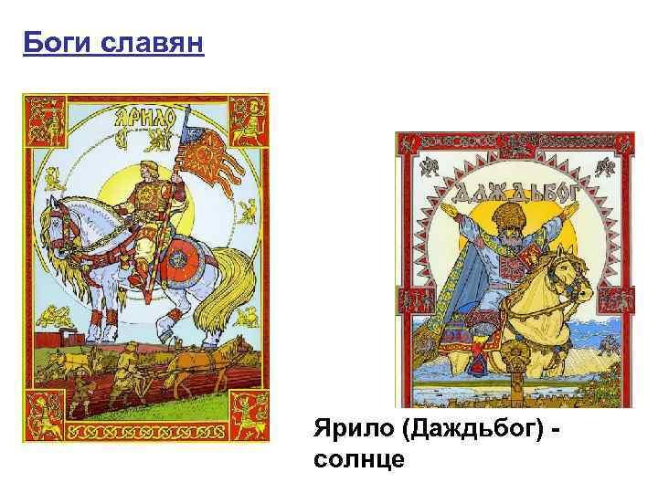 Боги славян Ярило (Даждьбог) солнце
