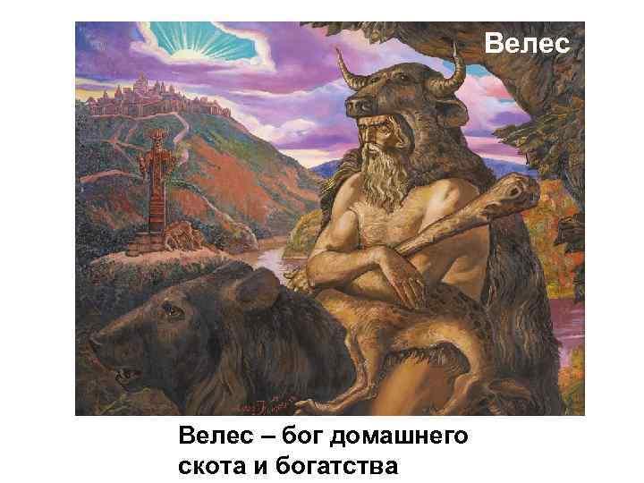 Велес – бог домашнего скота и богатства