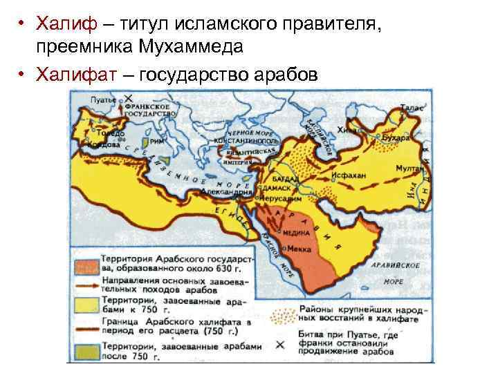 • Халиф – титул исламского правителя, преемника Мухаммеда • Халифат – государство арабов