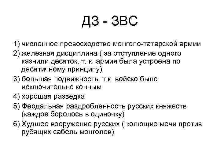 ДЗ - ЗВС 1) численное превосходство монголо-татарской армии 2) железная дисциплина ( за отступление