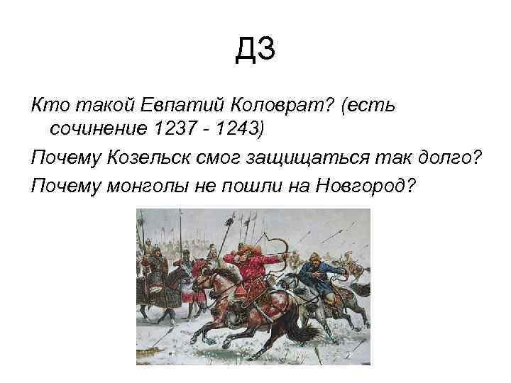ДЗ Кто такой Евпатий Коловрат? (есть сочинение 1237 - 1243) Почему Козельск смог защищаться