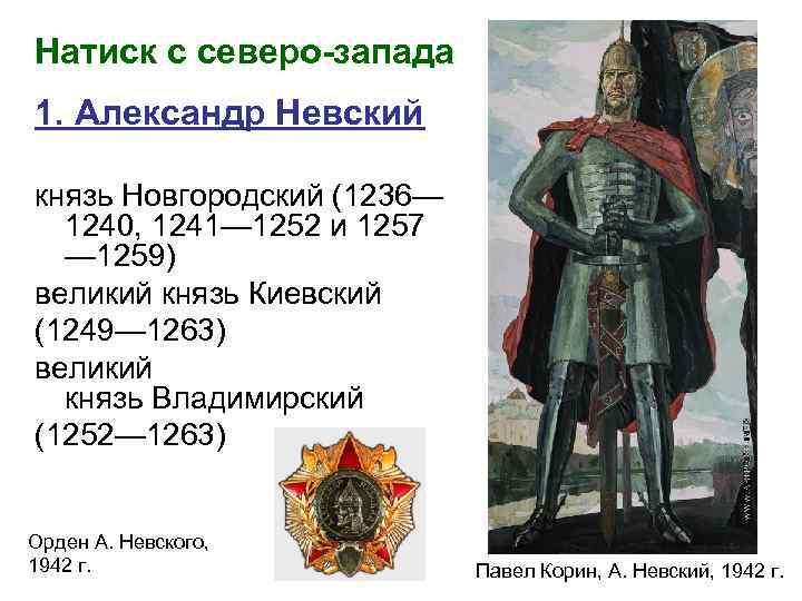 Натиск с северо-запада 1. Александр Невский князь Новгородский (1236— 1240, 1241— 1252 и 1257