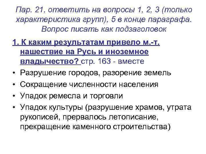 Пар. 21, ответить на вопросы 1, 2, 3 (только характеристика групп), 5 в конце