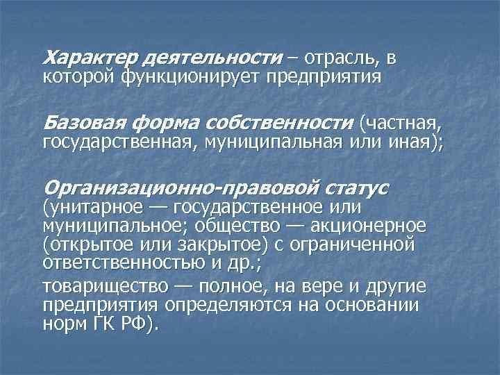 Характер деятельности – отрасль, в которой функционирует предприятия Базовая форма собственности (частная, государственная, муниципальная