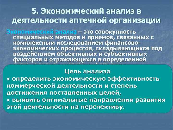 5. Экономический анализ в деятельности аптечной организации Экономический анализ – это совокупность специальных методов