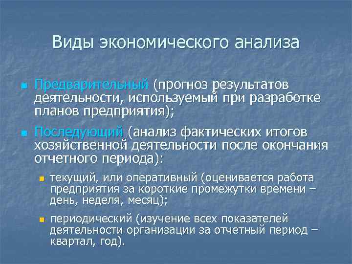 Виды экономического анализа n n Предварительный (прогноз результатов деятельности, используемый при разработке планов предприятия);