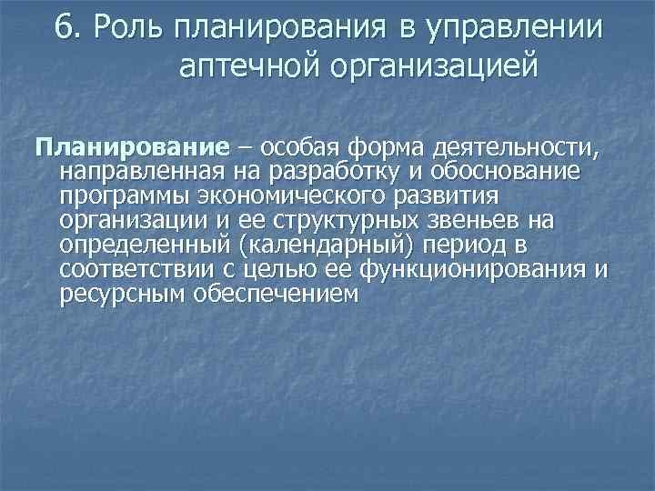 6. Роль планирования в управлении аптечной организацией Планирование – особая форма деятельности, направленная на