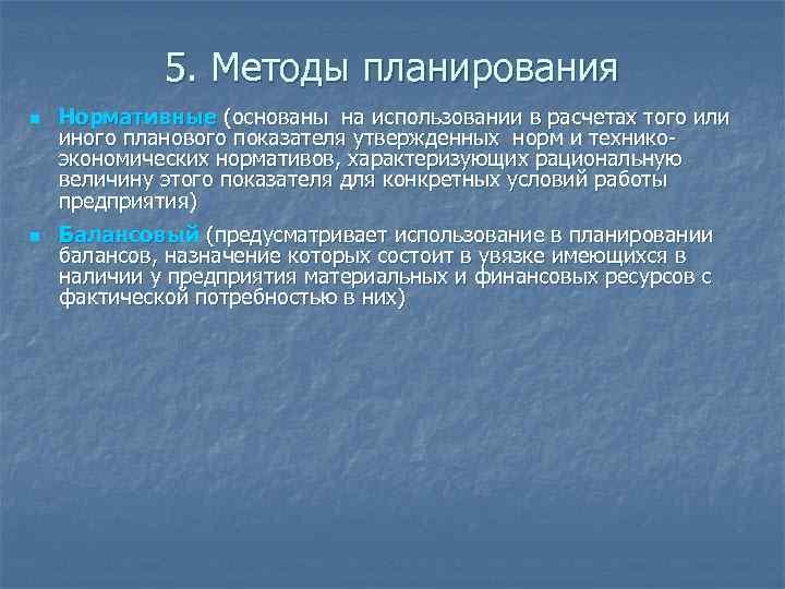 5. Методы планирования n n Нормативные (основаны на использовании в расчетах того или иного