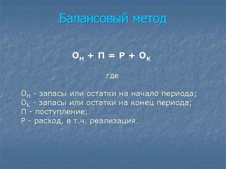 Балансовый метод ОН + П = Р + О К где ОН - запасы