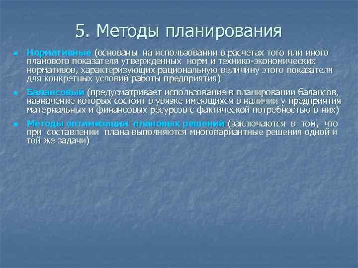5. Методы планирования n n n Нормативные (основаны на использовании в расчетах того или