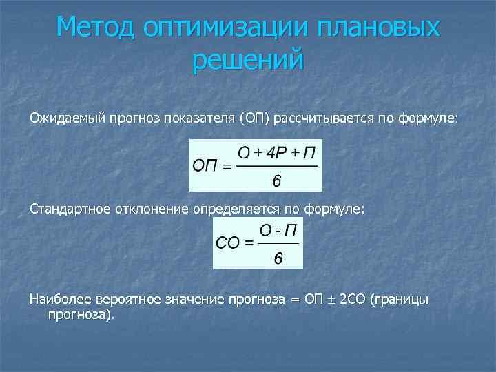 Метод оптимизации плановых решений Ожидаемый прогноз показателя (ОП) рассчитывается по формуле: Стандартное отклонение определяется