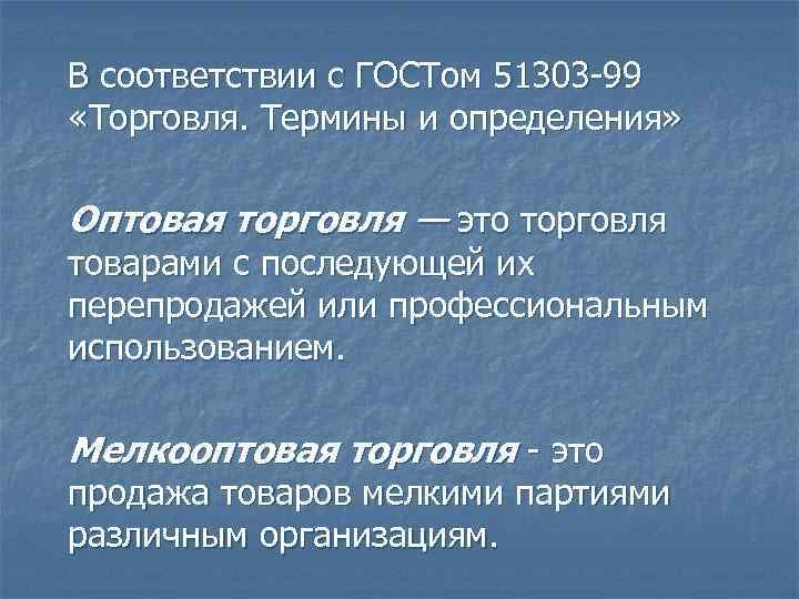 В соответствии с ГОСТом 51303 -99 «Торговля. Термины и определения» Оптовая торговля — это