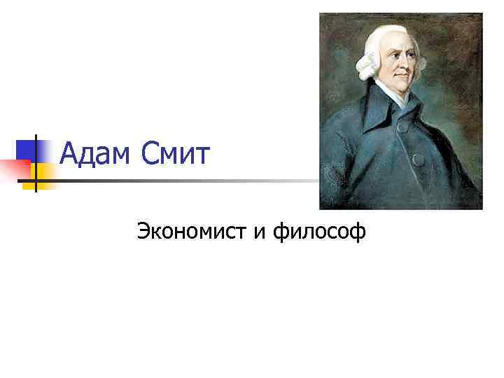 a history of the british philosopher and economist adam smith Adam smith was one of the first men who explored economic connections in england and made clear, in a time when mercantilism reigned, that the demands of the market should determine the economy.
