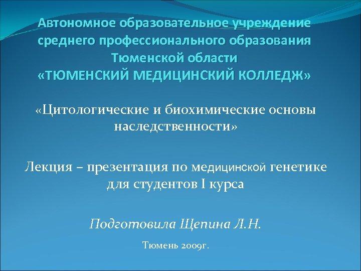 Автономное образовательное учреждение среднего профессионального образования Тюменской области «ТЮМЕНСКИЙ МЕДИЦИНСКИЙ КОЛЛЕДЖ» «Цитологические и биохимические