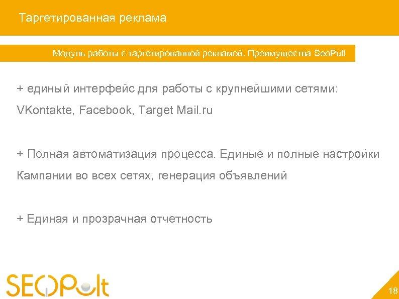 Таргетированная реклама Модуль работы с таргетированной рекламой. Преимущества Seo. Pult + единый интерфейс для