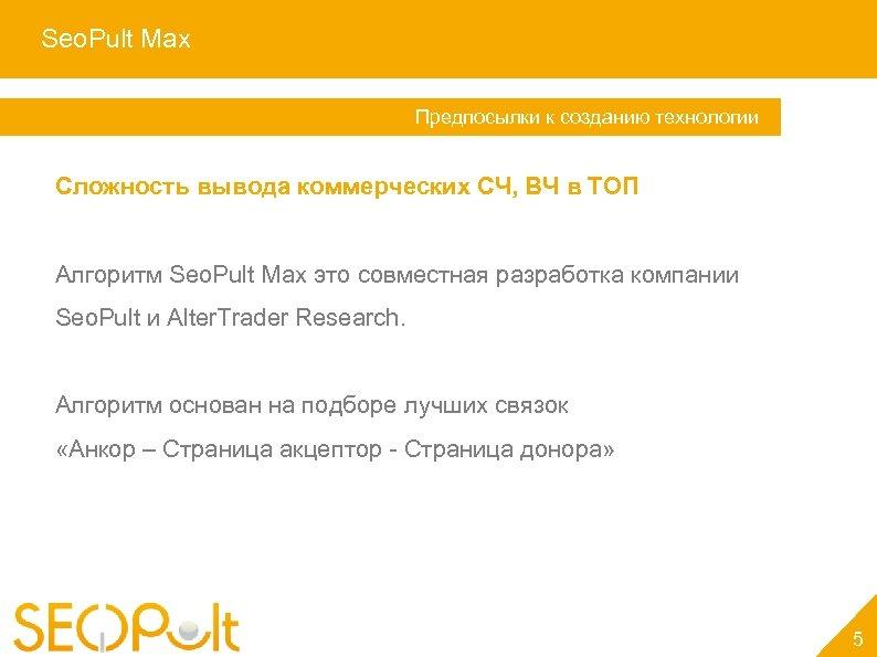 Seo. Pult Max Услуга «Персональный менеджер» Предпосылки к созданию технологии Сложность вывода коммерческих СЧ,