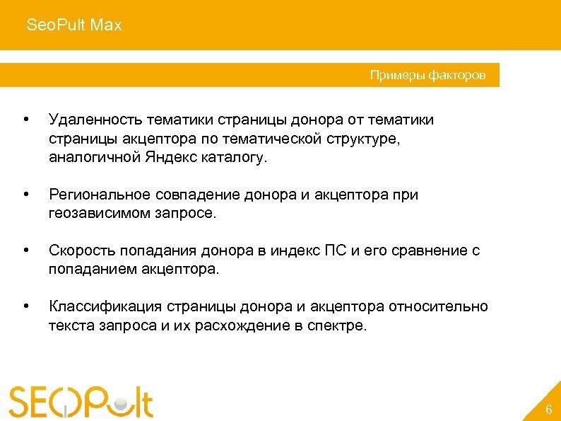 Seo. Pult Max Услуга «Персональный менеджер» Примеры факторов • Удаленность тематики страницы донора от