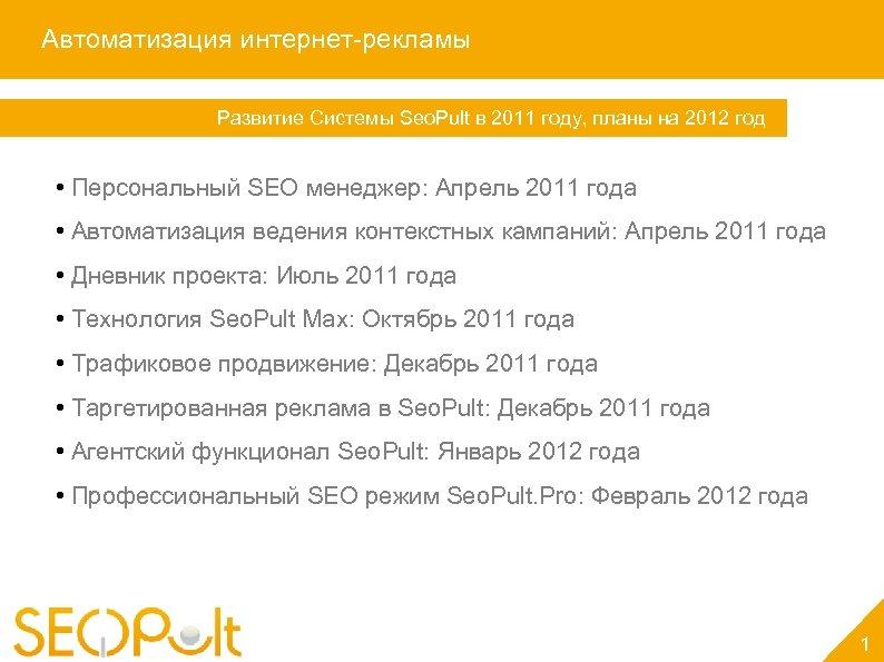 Автоматизация интернет-рекламы Развитие Системы Seo. Pult в 2011 году, планы на 2012 год •