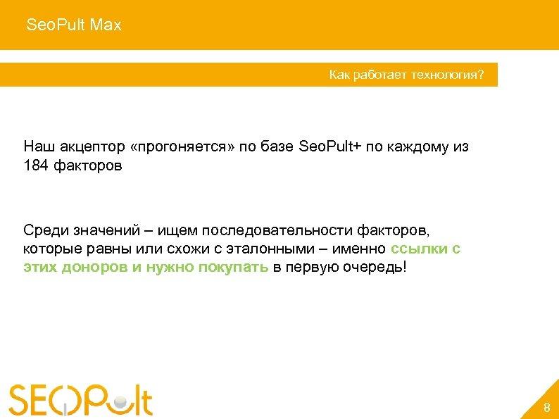 Seo. Pult Max Услуга «Персональный менеджер» Как работает технология? Наш акцептор «прогоняется» по базе