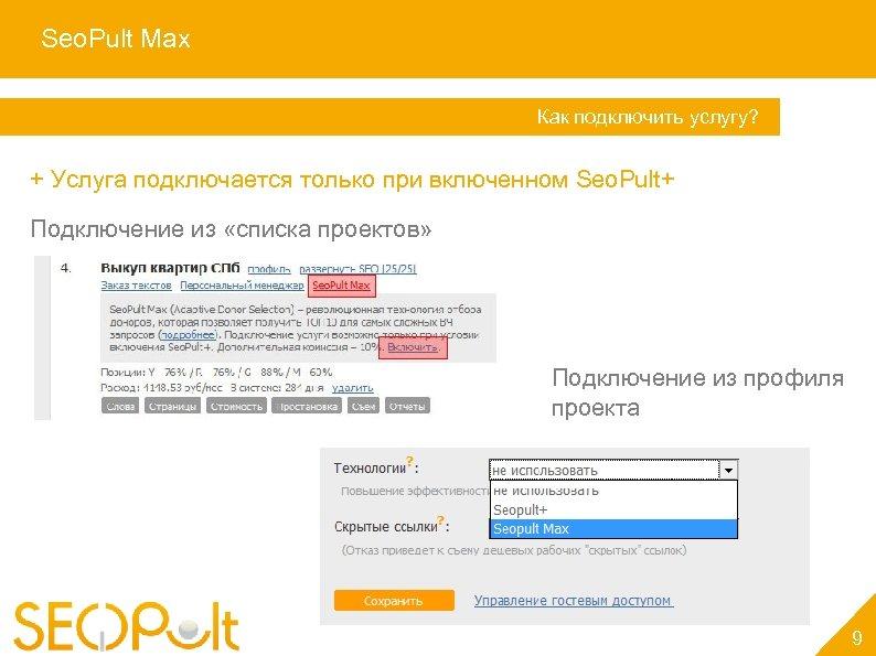 Seo. Pult Max Услуга «Персональный менеджер» Как подключить услугу? + Услуга подключается только при
