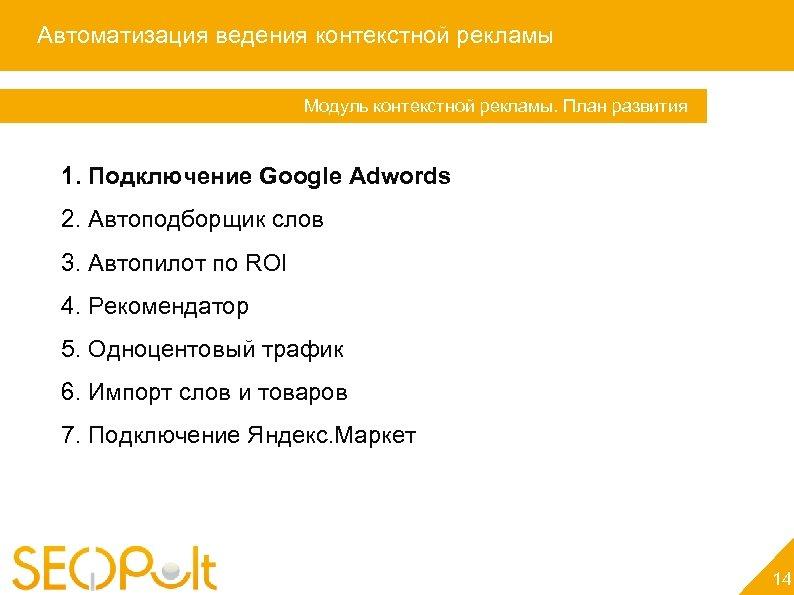 Автоматизация ведения контекстной рекламы Модуль контекстной рекламы. План развития 1. Подключение Google Adwords 2.