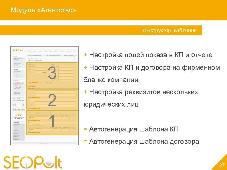 Модуль «Агентство» Конструктор шаблонов + Настройка полей показа в КП и отчете 3 +