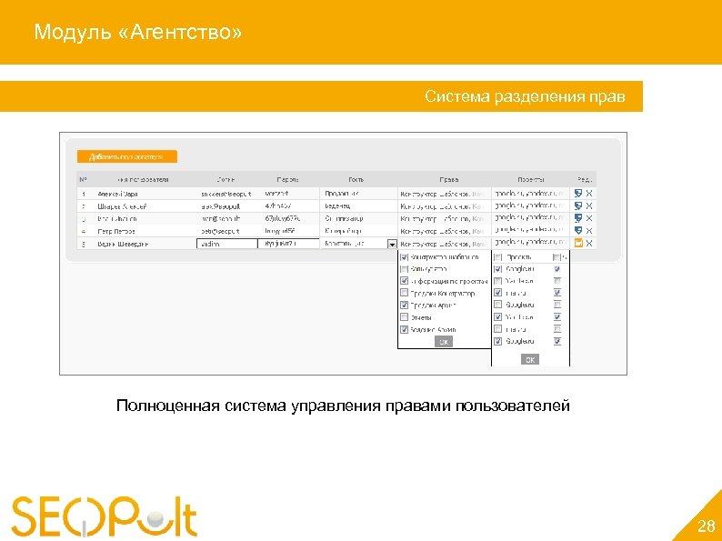 Модуль «Агентство» Система разделения прав Полноценная система управления правами пользователей 28