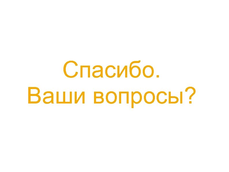 Спасибо. Ваши вопросы?