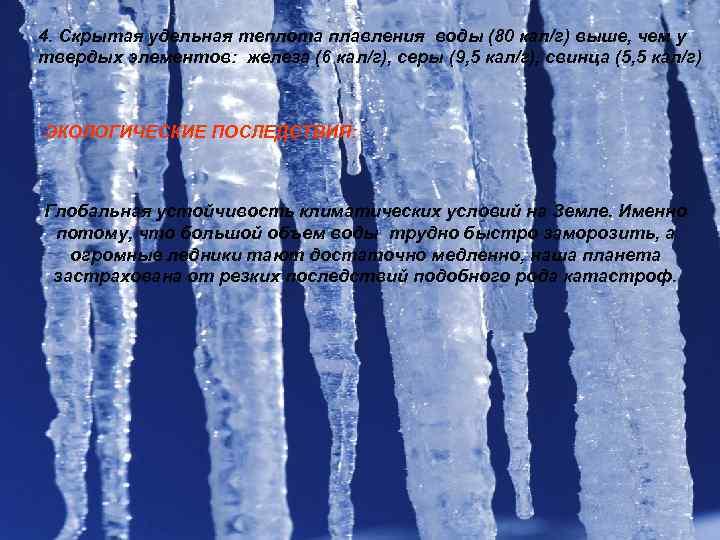 4. Скрытая удельная теплота плавления воды (80 кал/г) выше, чем у твердых элементов: железа